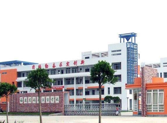 福建省福清卫生学校2019年有哪些专业