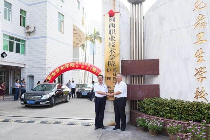 福建省龙岩卫生学校2019年有哪些专业