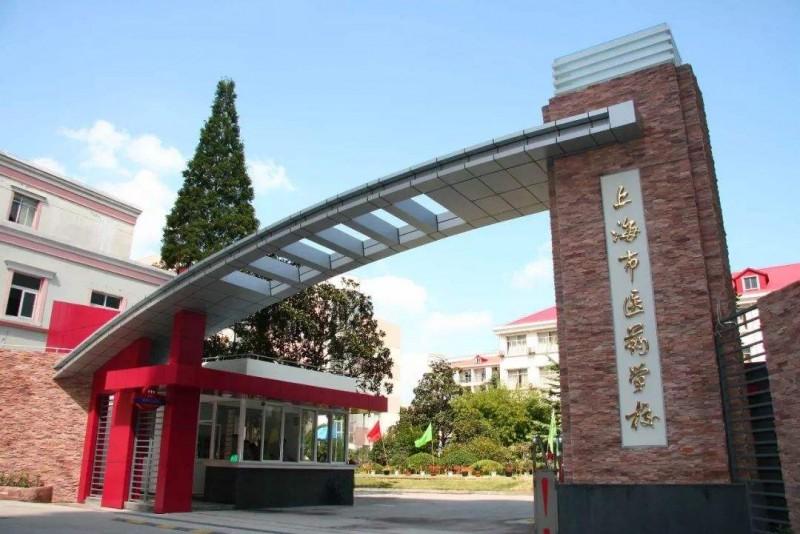 上海市医药学校2019年有哪些专业