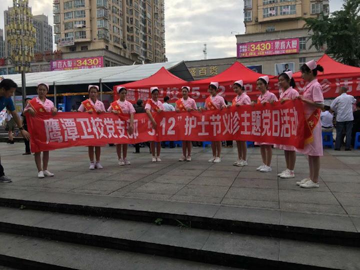 鹰潭卫生学校2019年招生办联系电话