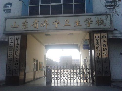 济宁卫生学校2019年有哪些专业