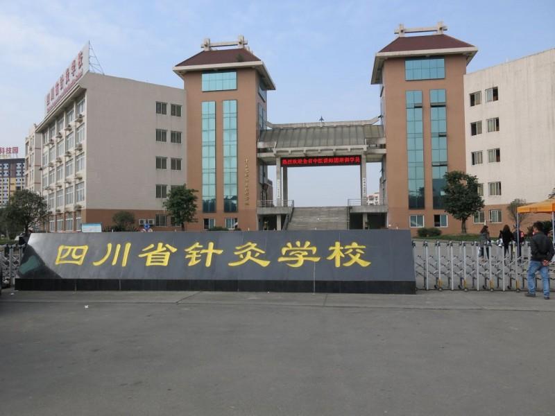 成都中医药大学附属医院针灸学校2019年有哪些专业