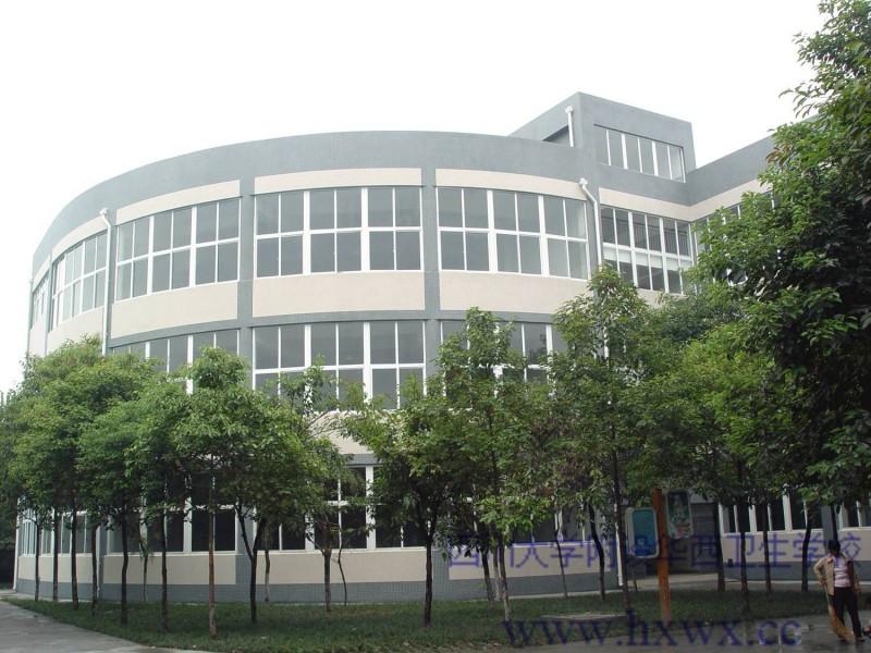 四川大学附设华西卫生学校怎么样、好不好