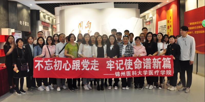 锦州医科大学医疗学院2019年报名条件、招生要求、招生对象