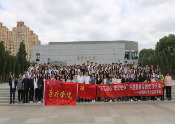 锦州医科大学医疗学院2019年招生办联系电话