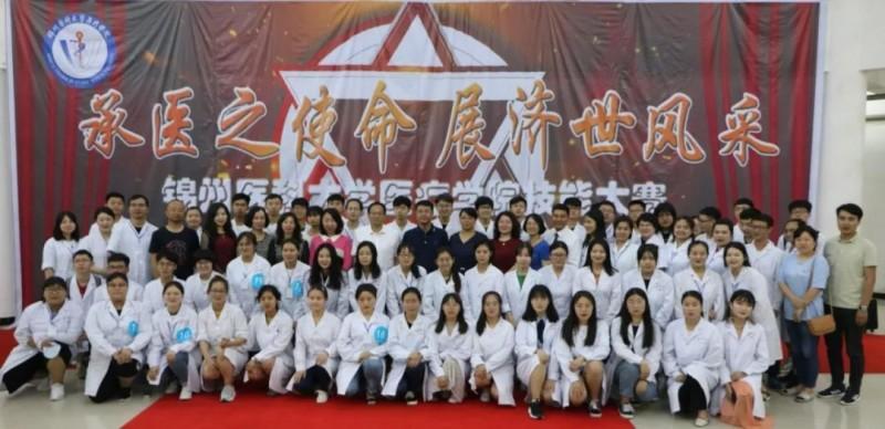 锦州医科大学医疗学院网站网址