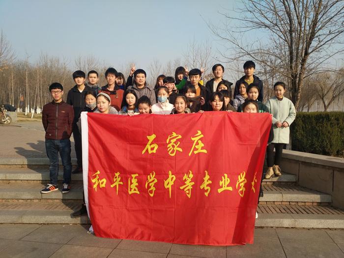 石家庄和平医学中等专业学校2019年招生办联系电话