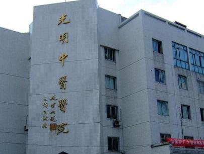 北京光明中医学院学校是几本