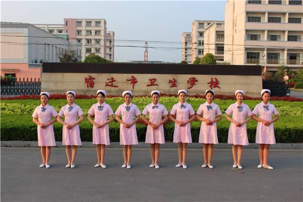 江苏省宿迁卫生中等专业学校2019年有哪些专业