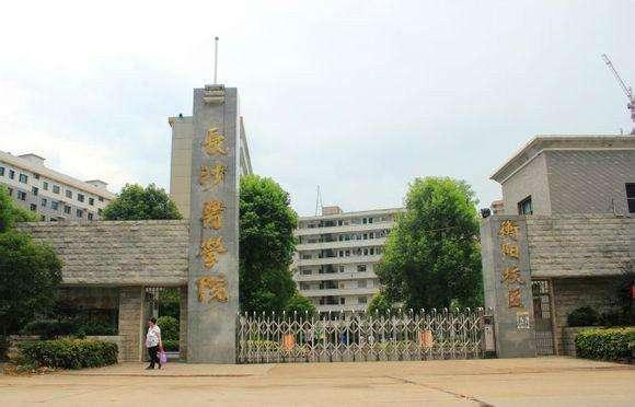 长沙医学院衡阳校区2020年有哪些专业