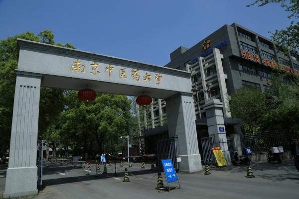 南京中医药大学2020年有哪些专业