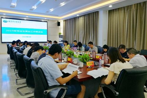 南京中医药大学2020年招生办联系电话