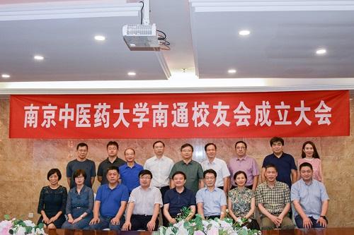 南京中医药大学学校是几本