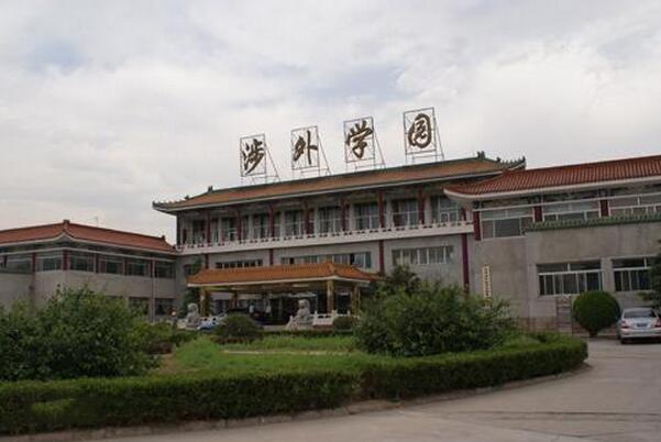 北京涉外经济专修学院护理学院2020年有哪些专业