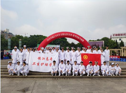 镇江高专卫生护理学院2020年报名条件、招生要求、招生对象