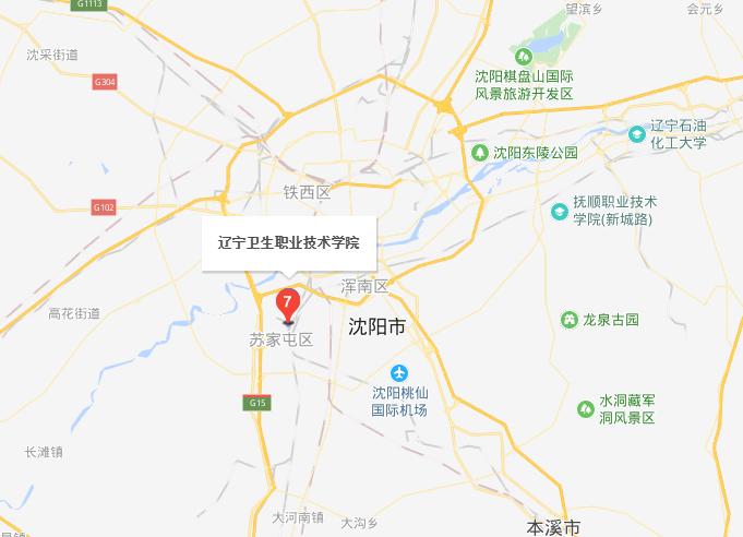 辽宁卫生职业技术学院地址在哪里