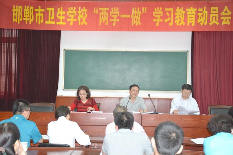邯郸市卫生学校网站网址