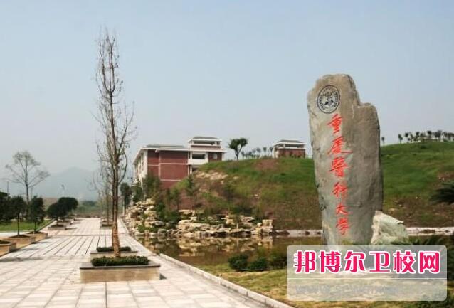 重庆5年制大专卫校有哪些学校