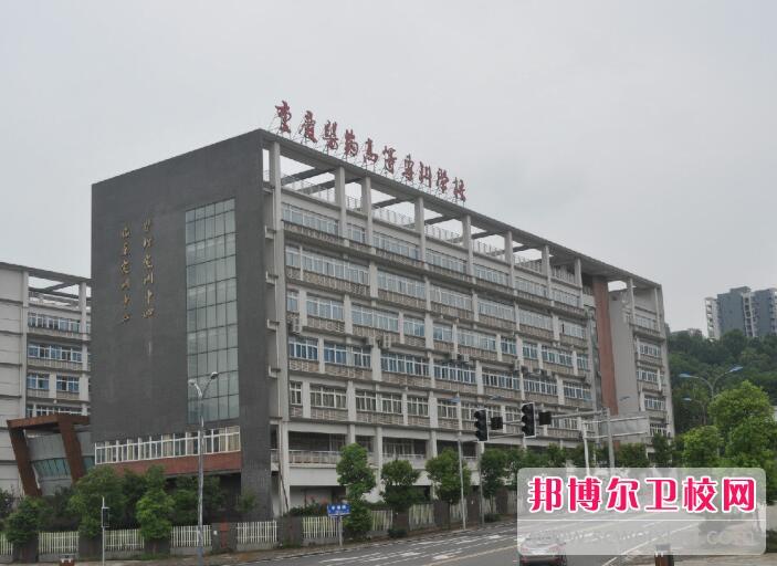 22岁女生还可以读重庆卫校吗