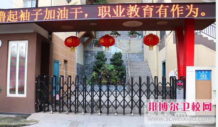 重庆初中毕业可以上卫校吗
