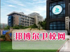 重庆的卫生学校是怎样一个学校