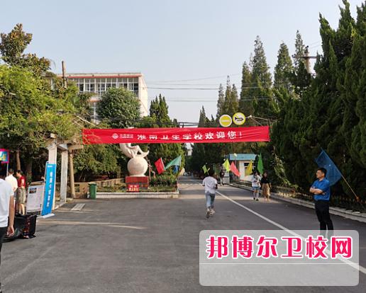 安徽淮南卫生学校