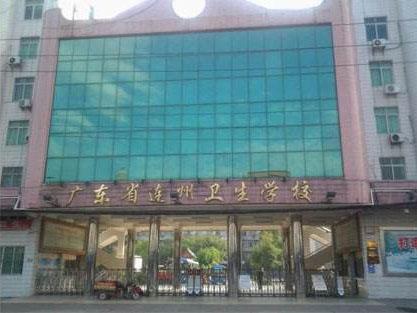 广东省连州卫生学校2020年有哪些专业