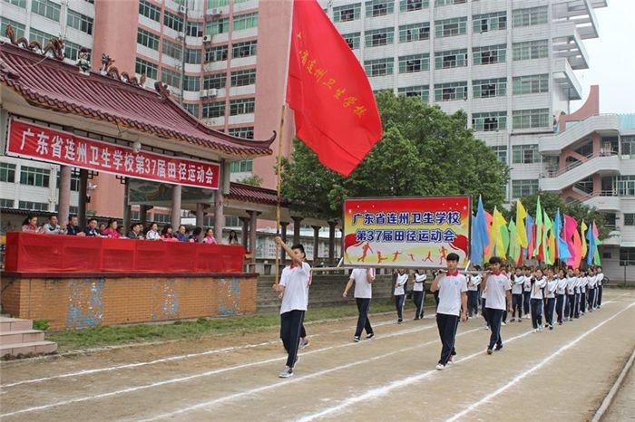 广东省连州卫生学校2020年报名条件、招生要求、招生对象