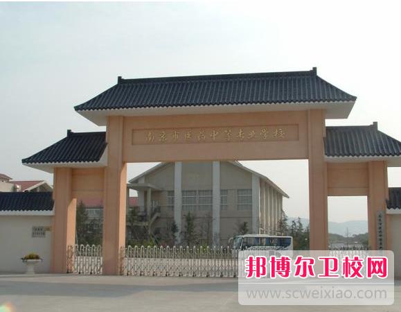 江苏的公办卫校哪些是全日制的