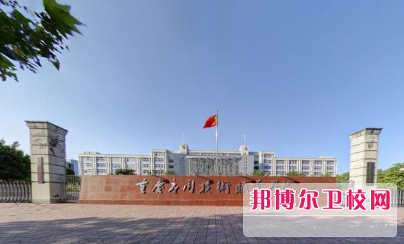 重庆2020年卫校大专好的学校