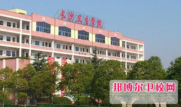 湖南2020年的卫校五年制大专有哪些学校