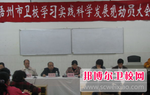 广西2020年卫校里面有哪些专业