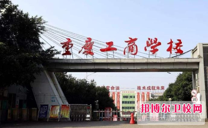 重庆2020年初中生读什么卫校
