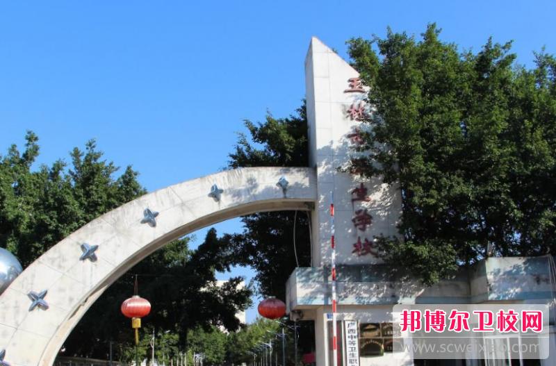 广西2020年卫校都有哪些专业好