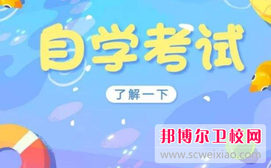 广东2020年中专卫校考大专