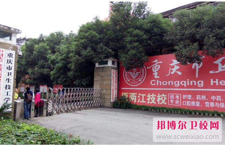 重庆2021年卫校读什么专业有前途
