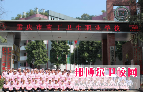 重庆2021年男生读什么卫校好