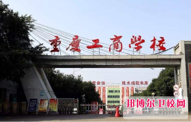 重庆2021年男生读卫校好不好