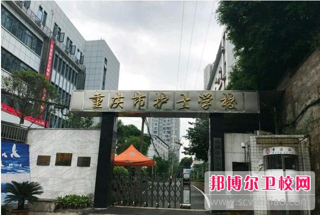 重庆2021年中学毕业读什么卫校