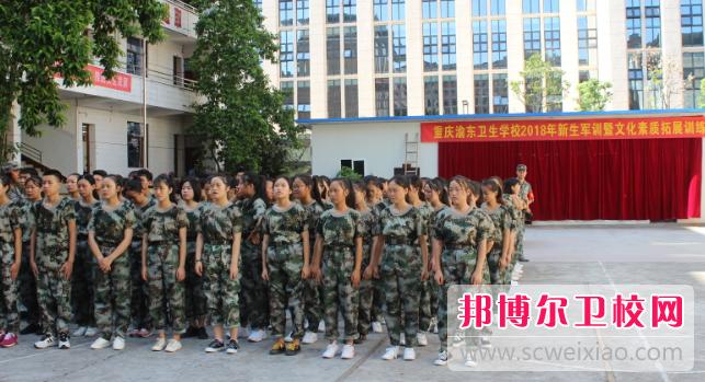 重庆2021年读卫校要多少钱