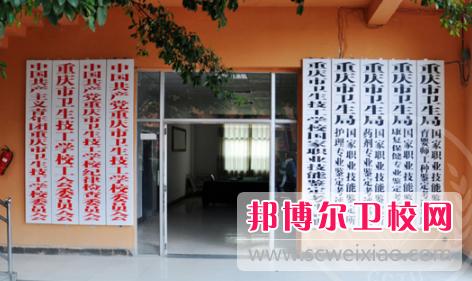 重庆2020年卫校学什么的