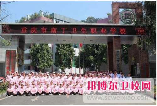 重庆2021年卫校毕业是什么学历