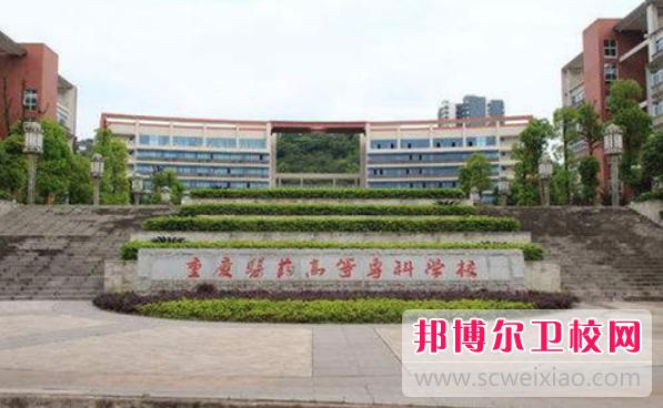 重庆沙坪坝区2021年比较好的卫校大专院校