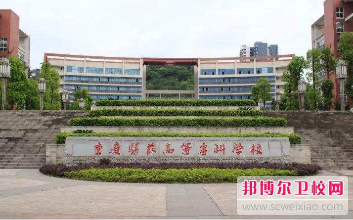 重庆沙坪坝区2021年卫校好的大专学校