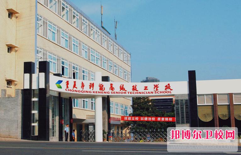 重庆沙坪坝区2021年哪个学校有卫校