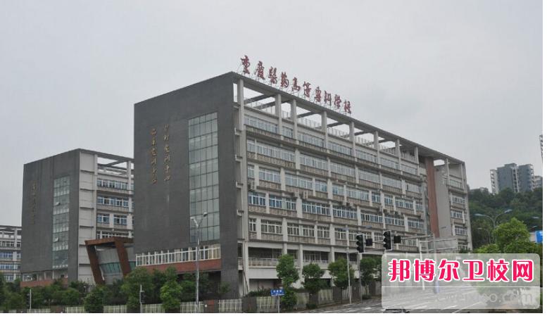 重庆沙坪坝区2021年大专有卫校吗