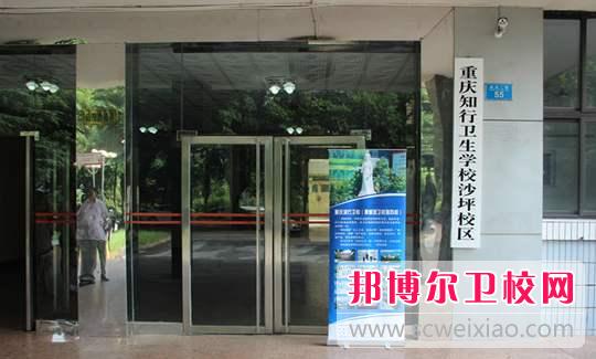 重庆沙坪坝区2021年初中生能学卫校吗