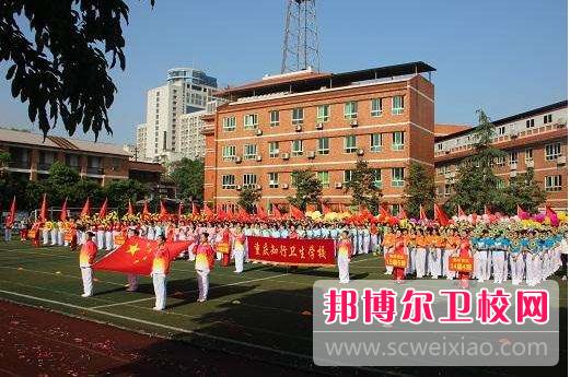 重庆沙坪坝区2021年初中生可以去的卫校