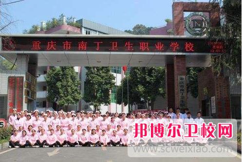 重庆沙坪坝区2021年卫校有什么专业适合男生