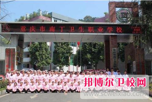 重庆沙坪坝区2022年女生读卫校好不好